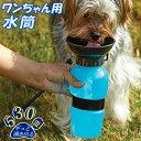 送料無料 ! ぎゅっと押すだけ! 犬用 給水ボトル 530ml 散歩用 ワンちゃん用水筒 ウォーターボトル そのまますぐに給水…