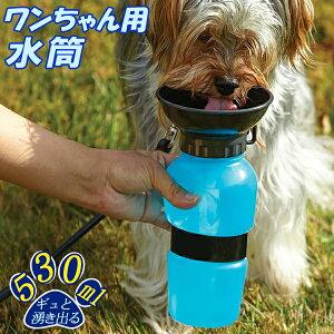 ぎゅっと押すだけ! 犬用 給水ボトル 530ml 散歩用 ワンちゃん用水筒 ウォーターボトル そのまますぐに給水! こぼれない! ドック用 ダイレクトボトル ポータブル 給水器 犬 散歩 水飲み ( 小型