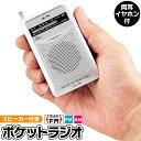 送料無料 !( 定形外 ) ポケットラジオ ワイド FM対応ラジオ 小型 両耳 イヤホン付き 単4電池 式 スピーカー内蔵 音質 …