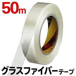 グラスファイバーテープ 50m 2cm幅 粘着タイプ ひびわれ 補強 補修テープ ガラス繊維製テープ パテづけ 結束テープ 梱包テープ DIY 工具 消耗品 文具 まとめ買い ◇ グラスファイバーテー