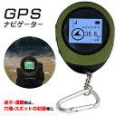 送料無料 ! GPSナビゲーター カラビナ付 16ヶ所登録可能 進路方向 矢印表示 位置確認 経度 緯度 表示 衛星 受信 ナビ…