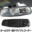 ドライブレコーダー ミラー 2.4インチモニター 録画 静止画 2モード 録画 HD 1080 シガー電源 ミラー型 ドライブレコ…