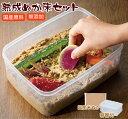 送料無料 ! ぬか床 セット容器付き 国産 米ぬか 無添加 米糠 マニュアル付き 漬物屋のぬか床 自家製漬物 スタートキッ…