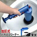 パイプクリーナー 加圧式 4種 交換ノズル 付 電源不要 ガンタイプ 圧で一気に流す 排水管 排水口クリーナー トイレ つ…