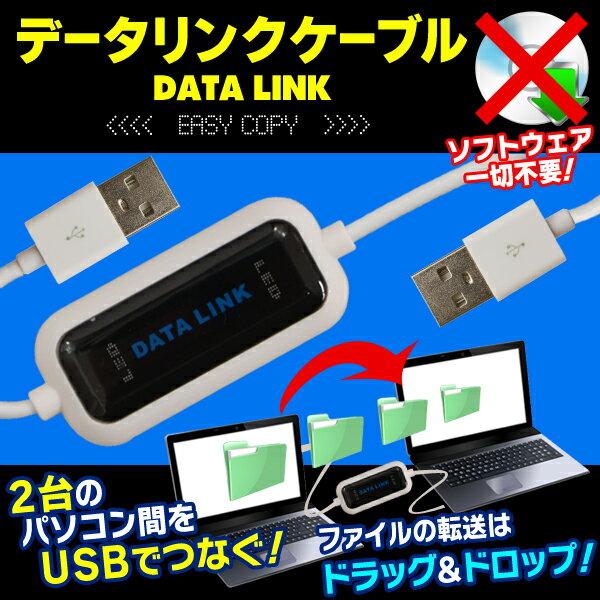 送料無料 ! ( メール便 ) USB データリンクケーブル インストール不要 2台 のパソコン間のファイル データ 移動が マウス 一つでできる♪ Windows10 対応 (検索: ケーブル アクセサリー パーツ 外付け Windows7 Windows8 Vita ) 送料込 ◇ USBデータリンクケーブル