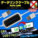 送料無料 ! ( メール便 ) USB データリンクケーブル インストール不要 2台 のパソコン間のファイル データ 移動が マウス 一つでできる♪ Windo...