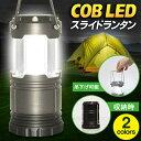 送料無料 ! COB LEDスライド式ランタン 直視厳禁! 引くだけで 自動点灯 脅威の明るさ 電池式 COB スライド LEDランタ…