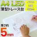 A4サイズ LED 薄型トレース台 イラスト マンガ 図面 設計 文字 写真 複写 写経 に 省...