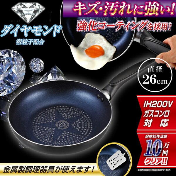 IH対応 ダイヤモンドコーティング フライパン 26cm 焦げ付きにくい フライパン IH200V ガスコンロ 対応 (検索: 調理器具 下ごしらえ 炒め物 キッチン用品 ) まとめ買い ◎ ◇ ダイヤ K-26cm