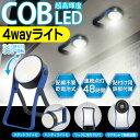 多機能 4WAY COB型 LEDライト 電池式 スタンドライト ハンディライト 作業灯 天井照明 でも 使える! マグネット付き …