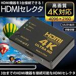 4K対応高画質HDMIセレクター3つの機器同時に入力3入力1出力スイッチで画面切り替え対応増設器まとめ買い◇3入力1出力HDMIセレクター