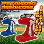 ピッチングマシーンボール10個&バット1本付コードレス電池式ピッチングマシン(検索:バッティングマシーン野球baseballベースボールおもちゃバッティングマシンアウトドア)まとめ買い◇ピッチングマシーン