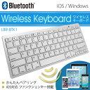 送料無料 !( メール便 ) タブレット iPhone スマホ キーボード 文字入力 2.4GHz Bluetooth ワイヤレスキーボード ブルートゥース キ...