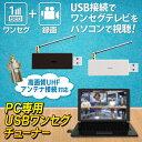 送料無料 ( メール便 ) ワンセグチューナー パソコン で ワンセグ デジタル放送 USB 接続! 番組表 予約録画 ワンセグ…