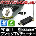 送料無料 !( メール便 ) パソコン専用 ワンセグチューナー パソコン で ワンセグ デジタル放送 が見れる! USB 接続!!…