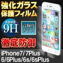 送料無料 ( メール便 ) iPhone7 iphone7Plus 液晶保護 4.7インチ 強化ガラスフィルム 硬度9H 強化ガラス使用 0.33mm(検索 i...