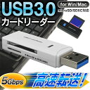 送料無料 !( メール便 ) USB3.0 カードリーダー 超高速データ転送 インストール不要 カードリーダーライター microSD microSDHC SD...