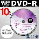 送料無料 !( メール便 ) データ保存用 録画用 DVD-R ディスク 10枚入り 1-16倍速 120分 4.7GB デジタル放送 録画対…