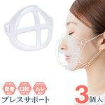 マスク苦しくないブレスサポート3個入マスク内側プラスチックマスクカップ3個セット洗える繰り返し使えるマスク息がしやすいフレーム3P通気性アップ蒸れ暑さ対策衛生用品まとめ買い◇ブレスサポートIB