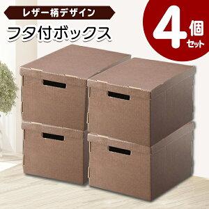 送料無料 ! 収納ボックス フタ付き おしゃれ レザー柄 クラフトボックス 4個入り 日本製 収納ボックス 4個セット 書類整理 収納ケース フタ付き 4個組 収納BOX ダンボール 押入れ収納 クローゼ