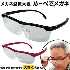 メガネルーペ 拡大鏡 ポーチ メガネ拭き 付き 1.6倍 拡大鏡 ルーペ メガネ の上から装着OK! オーバーグラス メガネ型ルーペ まとめ買い (検索: 虫眼鏡 虫めがね プレゼント 景品 敬老の日 父