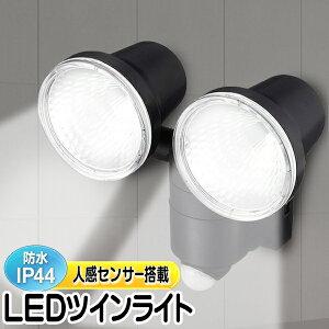 1W×2 LEDセンサーライト LEDライト センサーライト 屋外 人感 LED ライト IP44防水 雨でも安心 防雨ライト ツインセンサーライト 防犯 玄関 照明 倉庫 車庫 防犯ライト セキュリティ 配線なし 乾