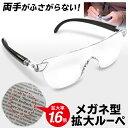 送料無料 !( 定形外 ) 拡大鏡 ルーペ メガネ 1.6倍 ポーチ めがね拭き 眼鏡ストラップ 付 両手が使える 拡大鏡 めがね…