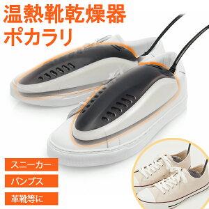 くつ乾燥機 シューズドライヤー 22cm 〜 27.5cm 対応 温熱式くつ乾燥器 タイマー付 靴の中 乾かす スニーカー パンプス 革靴 ローファー ブーツ 対応 コンパクト 下駄箱収納 靴乾燥機 梅雨 豪雨