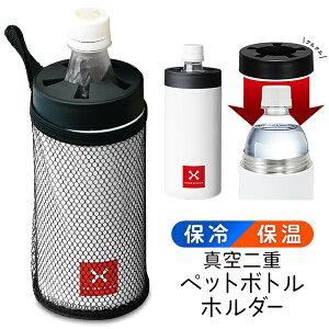ペットボトルホルダー 保冷 保温 冷たさ持続 ステンレス ペットボトルクーラー ステンレスボトルクーラー ペットボトルホルダー 冷たい 温かい 水筒 ケース ドリンクホルダー 卓上 持ち運