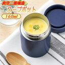 送料無料 !( 定形外 ) スープジャー ステンレス製 スープポット 160ml コンパクト 真空二重構造 魔法瓶 保冷 保温弁当…
