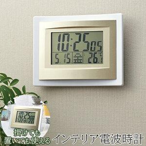 電波時計 壁掛け時計 置き時計 デジタル 自動電波受信 電波クロック 目覚まし時計 アラームクロック カレンダー 温度計 見やすい デジタルクロック おしゃれ 壁時計 寝室 リビング 時計 新