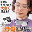 送料無料 !( メール便 ) メガネルーペ 拡大鏡 ポーチ メガネ拭き 付き 1.6倍 拡大鏡 ルーペ メガネ の上から装着OK! オーバーグラス メガネ型ルー...