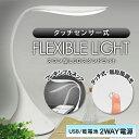 送料無料 ! 12球 LEDスタンドライト タッチスイッチ フレキシブルアーム ネック USB電源 & 乾電池式 2WAY 電源 角度調…