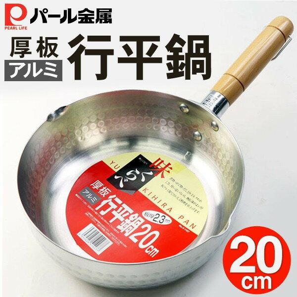 パール金属 アルミ厚板 行平鍋 20cm 容量 2.1L 片手鍋 マルチパン まとめ買い 調理器具 調理鍋 ◇ アルミ厚板行平鍋