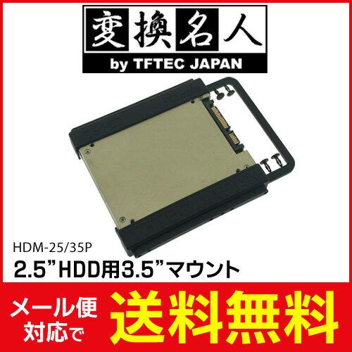 """送料無料 ! ( メール便 ) 変換名人 4571284886766 新型 SSD 2.5インチHDD を 3.5インチ マウント に! HDM-25/35P 2.5""""HDD用 3.5""""HDDマウント ボルトレス 軽量 プラスチック製 送料込 ◇ 86766変換名人"""