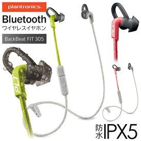Plantronics Bluetooth ワイヤレスイヤホン BACKBEAT FIT 305 急速充電 15分 ブルートゥースイヤホン 防水 IPX5 6時間連続再生 急速充電 Bluetooth 4.1 スマホ iphone アイフォン アンドロイド ランニング スポーツイヤホン ◇ FIT305