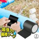 送料無料 !( 定形外 ) 防水テープ 幅10cm ×1.5m 水漏れ エアー漏れ 応急テープ 粘着テープ 超強力粘着 強力補修テー…