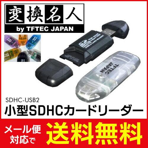 送料無料 ! ( メール便 ) 変換名人 4571284889729 小型SDHCカードリーダー SDHC 32GB対応 超高速 20MB/sec 送料無料 送料込 ◇ SDHC-USB2