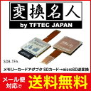 送料無料 ! ! ( メール便 ) 変換名人 4571284889637 メモリーカードアダプタ SDカード→microSD逆変換 microSD専用機器でSD...
