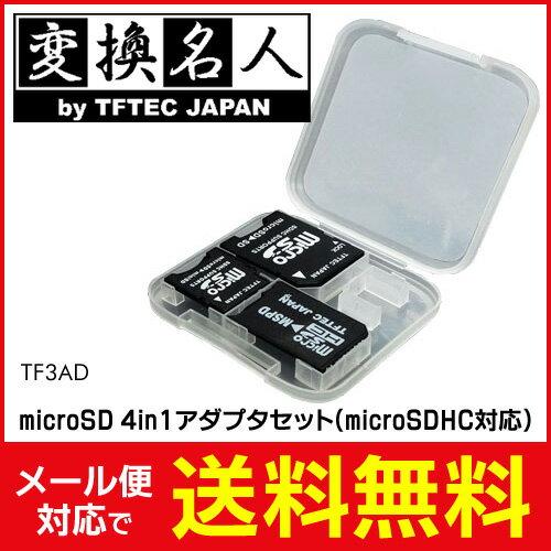 送料無料 ! ! ( メール便 ) 変換名人 4571284889712 microSD 4in1アダプタセット(microSDHC対応) microSDから様々なメモリーに変換!! 送料無料 送料込 ◇ TF3AD