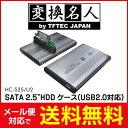 """送料無料 ! ! ( メール便 ) 変換名人 4571284886803 USB2.0対応 SATA 2.5""""HDD ケース 送料無料 送料込 ◇ HC-S25..."""