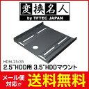 """送料無料 ! ( メール便 ) 変換名人 4571284886704 SSDを3.5インチベイに取り付けるマウンタ! 2.5""""HDD用 3.5""""HDDマウント ..."""
