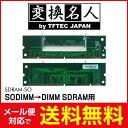 送料無料 ! ( メール便 ) 変換名人 4571284889903 RAMアダプター SDRAM SODIMM変換 SODIMM→DIMM SDRAM用 送料...