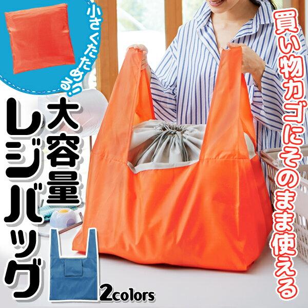 大きく使って小さく 収納 レジバッグ エコバッグ レジカゴ 入れ替え不要 ショッピングバッグ ナイロン 巾着 (検索: エコバッグ 折りたたみ 買い物袋 日用品 景品 ) まとめ買い ◇ レジバッグ