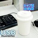 送料無料 !( 定形外 ) 加湿器 卓上 オフィス 超音波加湿器 カップ型 USB加湿器 デスク カフェカップ デザイン USBケー…