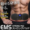 ! EMS pads handy training & shape EMS strong pad 4 mode West arm leg side ems machine (search: ABS diet massage ems Pat) postage-EMS strong pad MEF-4