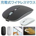 送料無料 !( 定形外 ) マウス ワイヤレス 充電式 マウス ワイヤレスマウス 軽量 薄型 静か カチカチ音しない サイレン…