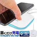 送料無料 !( メール便 ) ワイヤレス充電器 置くだけ充電器 USB電源 Qi ( チー ) 正規認証品 コースター サイズ コンパ…