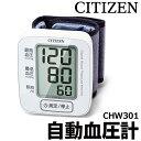 シチズン 血圧計 手首式 血圧計 CHW301 電子血圧計 CITIZEN 血圧 脈拍 デジタル血圧計 見やすい 巻きやすい 手首カフ …