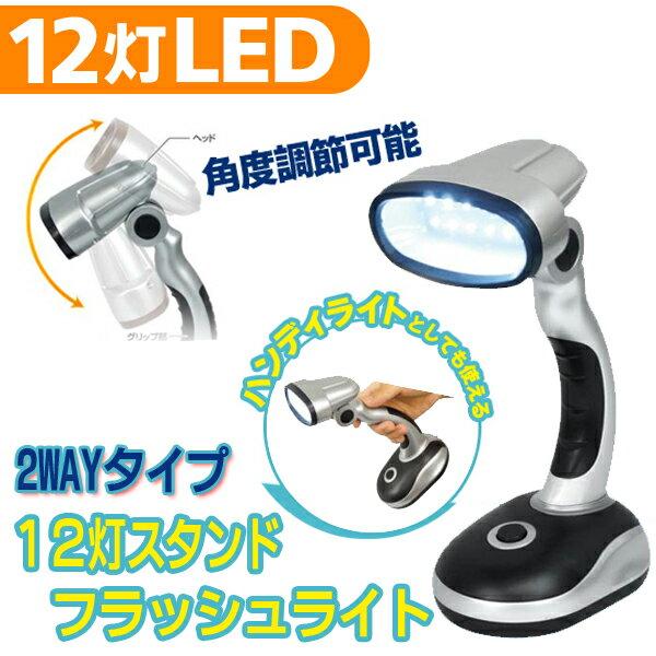 送料無料 ! 2LED 2WAY 電池式 スタンドフラッシュライト ヘッド 8段階 角度調整可能! 12灯 スタンドライト 非常用 (検索: 懐中電灯 ハンディライト 防災ライト 電池 ベットライト ) 送料込 ◇ 12灯LEDスタンドライトA